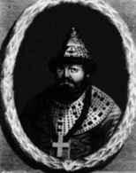 Aleksy Romanow /Encyklopedia Internautica