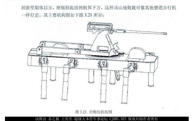 Chiński robot.   Fot. Hongjian at China Defense Forum /materiały prasowe