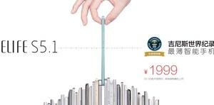 Chiński smartfon w księdze rekordów Guinnessa