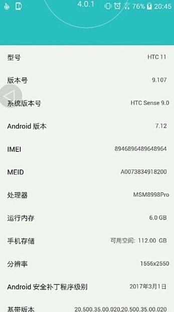 Czy to pecyfikacja HTC 11? /Weibo /Internet