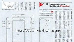 iPhone 7 Pro - kolejne źródło potwierdza wcześniejsze doniesienia