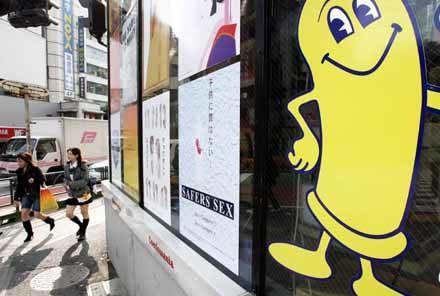 Na Ukrainie będzie można kupić grające prezerwatywy /AFP