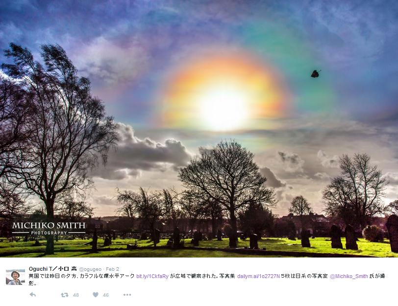 Ognista tęcza na brytyjskim niebie /fot. Twitter: Michiko Smith Photography /materiały prasowe