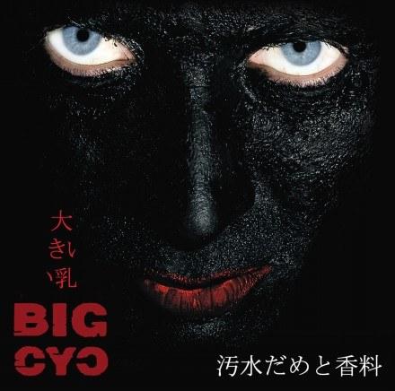 Okładka japońskiej wersji nowej płyty Big Cyc /