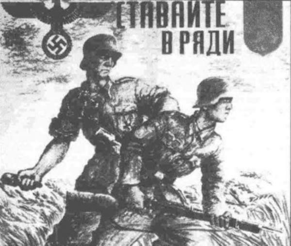 Plakat z czasów II wojny światowej zachęcający do wstępowania w szeregi SS Galicja /