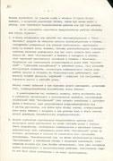 """""""Przesłanki wprowadzenia stanu wojennego w PRL, jego podstawy prawne i międzynarodowe uwarunkowania"""