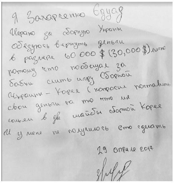Rękopis podpisany imieniem i nazwiskiem Eduarda Zacharczenki ze zobowiązaniem oddania 30 tys. dolarów, jeśli Ukraina nie przegra z Koreą dwoma, bądź więcej golami. /