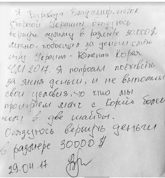 Rękopis podpisany imieniem i nazwiskiem Wołodymira Wariwody ze zobowiązaniem oddania 30 tys. dolarów, jeśli Ukraina nie przegra z Koreą dwoma, bądź więcej golami /
