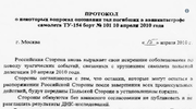 Rosyjskie MSZ opublikowało dokument dotyczący identyfikacji ofiar katastrofy smoleńskiej