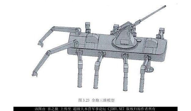 Rysunek robota.  Fot. Hongjian at China Defense Forum /materiały prasowe