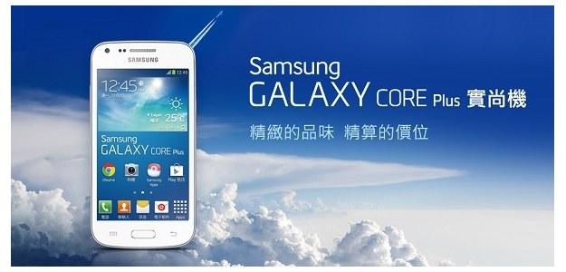 Samsung Galaxy Core Plus /materiały prasowe
