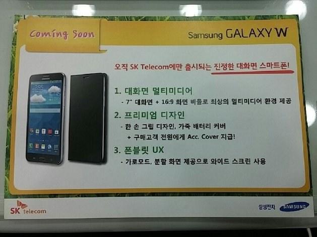 Ulotka zdradzająca wygląd Samsunga Galaxy W. Źródło: ilbe.com /Komórkomania.pl