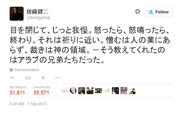 Wpis zamieszczony w języku japońskim /Twitter