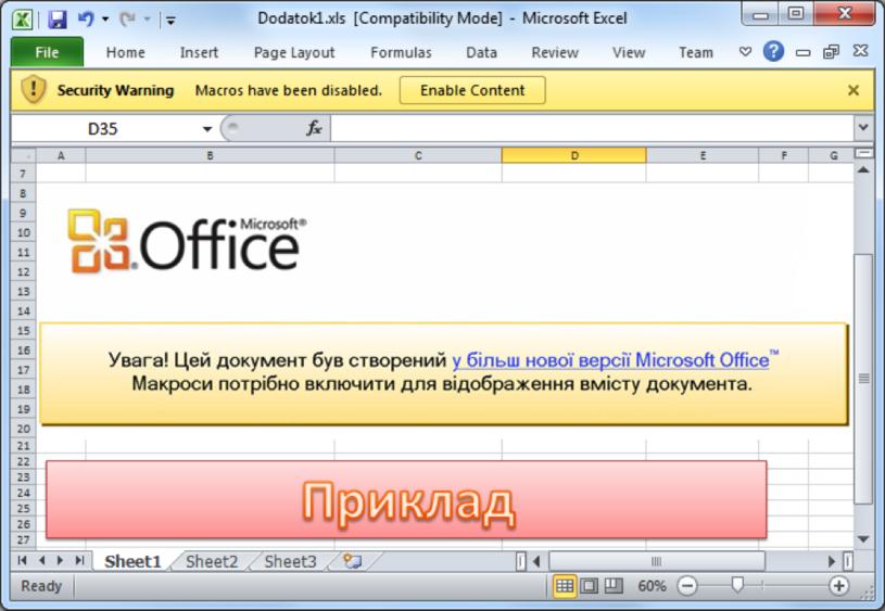 Załącznik wysyłany w fałszywej wiadomości do ukraińskich firm energetycznych /materiały prasowe