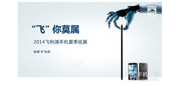Zapowiedź smartfona Philips I908 /materiały prasowe