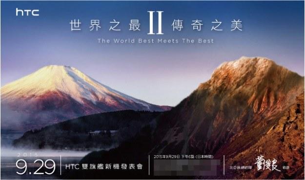 Zaproszenie na premierę HTC /materiały prasowe