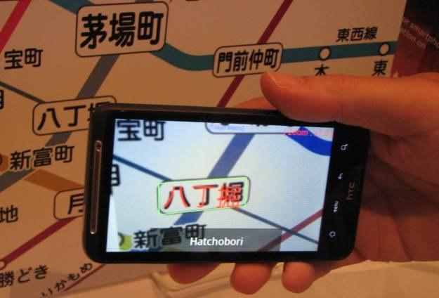 Zgubieni w Japonii? To nie problem, tłumaczenie w biegu rozpozna nazwę stacji i od razu przetłumaczy /INTERIA.PL
