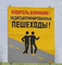 """Znak, który można spotkac na Białorusi: """"Uwaga kierowco! Niezdyscyplinowani piesi!"""""""
