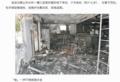 Czy Galaxy S4 rzeczywiście mógł wywołać pożar mieszkania?