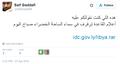 Szpiegostwo wśród libijskich obywateli