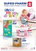 Gazetka promocyjna Super-Pharm - Lifestyle mamy dzieci  - ważna do 02-05-2018