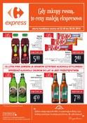 Gazetka promocyjna Carrefour Express - Gdy zakupy rosną, to ceny maleją ekspresowo  - ważna do 28-05-2018
