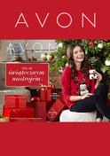 Gazetka promocyjna Avon - Otul się świątecznym nastrojem - ważna do 27-12-2018
