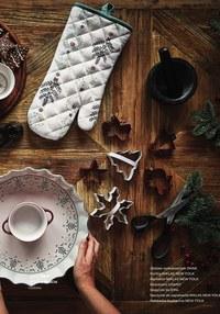 Gazetka promocyjna DUKA - Christmas Hygge Time z DUKA