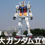 18-metrowy Gundam poruszył nogą