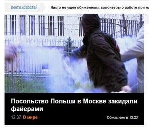 Ambasada Polski w Moskwie zaatakowana