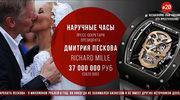 Awantura o zegarek rzecznika Władimira Putina