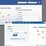 Chińskie podróbki stron internetowych