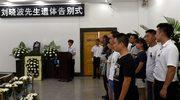 Chiny: Ciało Liu Xiaobo zostało poddane kremacji