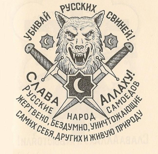 Częstym motywem rosyjskich tatuaży więzniennych są zwierzęta /materiały prasowe