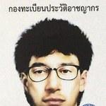 Domniemany zamachowiec z Bangkoku aresztowany