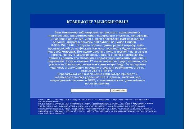 Efekt działania trojana LockScreen /materiały prasowe