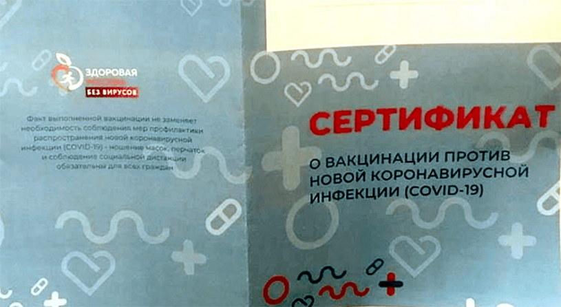 Fałszywe rosyjskie świadectwo szczepień  fot. Check Point