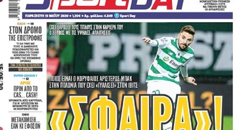 Greckie media piszą o Filipie Mladenoviciu /
