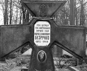 Grób generała Marka Bezruczki w Warszawie na cmentarzu na Woli/źródło: unesco.com.ua /INTERIA.PL