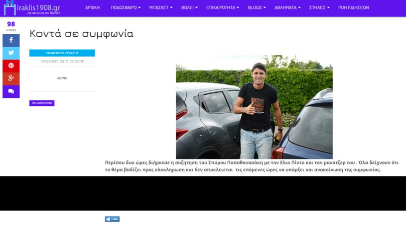 Helio Pinto blisko kontraktu z Iraklisem / źródło: iraklis1908.gr /internet /Internet