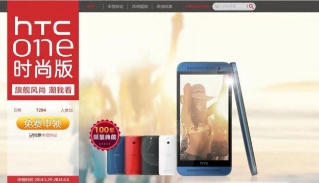 HTC One M8 Ace /materiały prasowe