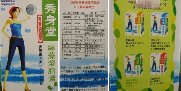 """""""Japan Rapid Weight Loss Diet Pills Yellow"""" jest niebezpieczny dla zdrowia, fot. www.fda.gov /"""