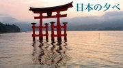 Japonia pędzlem Weissa