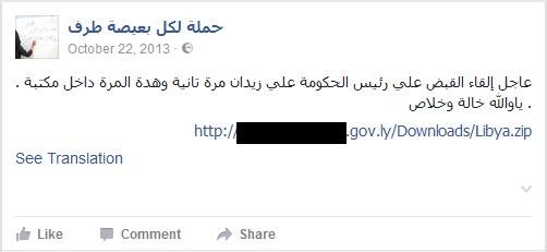 Kliknięcie linku w tym poście (infomacja, że premier Libii został zatrzymany) skutkuje zainfekowaniem komputera /materiały prasowe