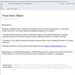 Kolejna fala spamu kierowana do użytkowników Allegro