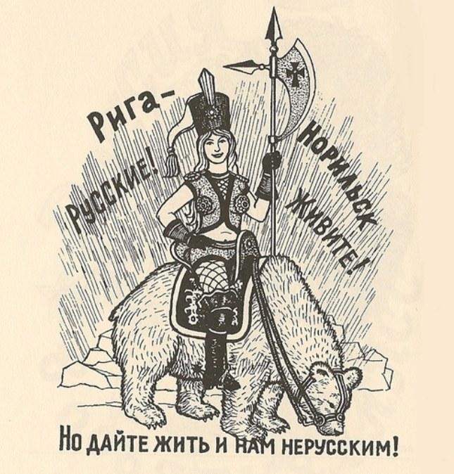 Łotysze bardzo często tatuowali sobie ten wzór /materiały prasowe