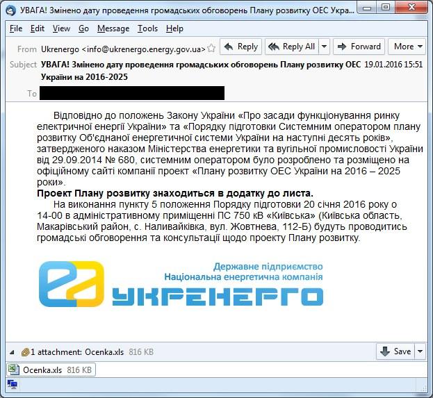Mail wysyłany do ukraińskich elektrowni 19 stycznia 2016 roku /materiały prasowe