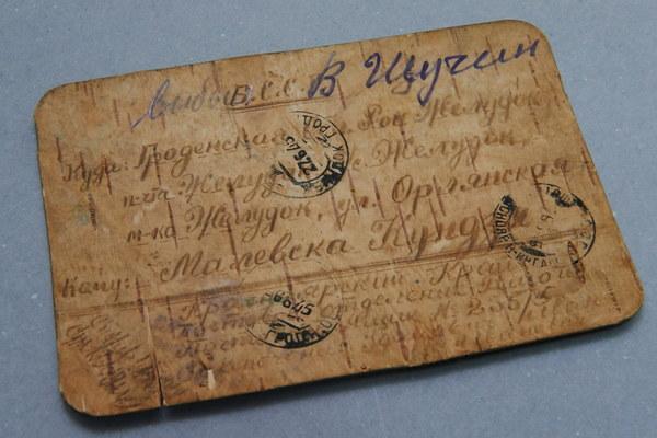 List napisany na korze brzozowej
