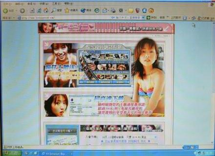 Na zdjęciu: strona porno po chińsku /AFP