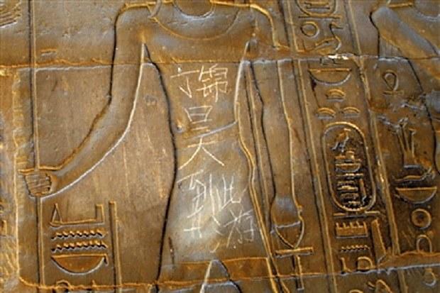 Napis wyryty przez wandala na płaskorzeźbie /www.asianewsnet.net  /